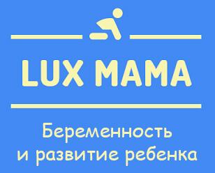 Беременность и развитие ребенка